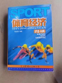 体育经济漫谈:体育产业化、社会化与管理科学化