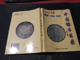 中国银币目录:1999   无字迹
