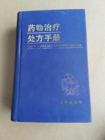 药物治疗处方手册