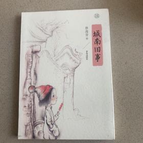 城南旧事:手绘经典 儿童文学作家的枕边阅读书(未开封)