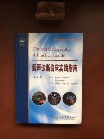 超声诊断临床实践指南(第4版)