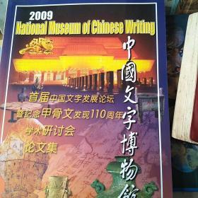 中国文字博物馆2期(2009