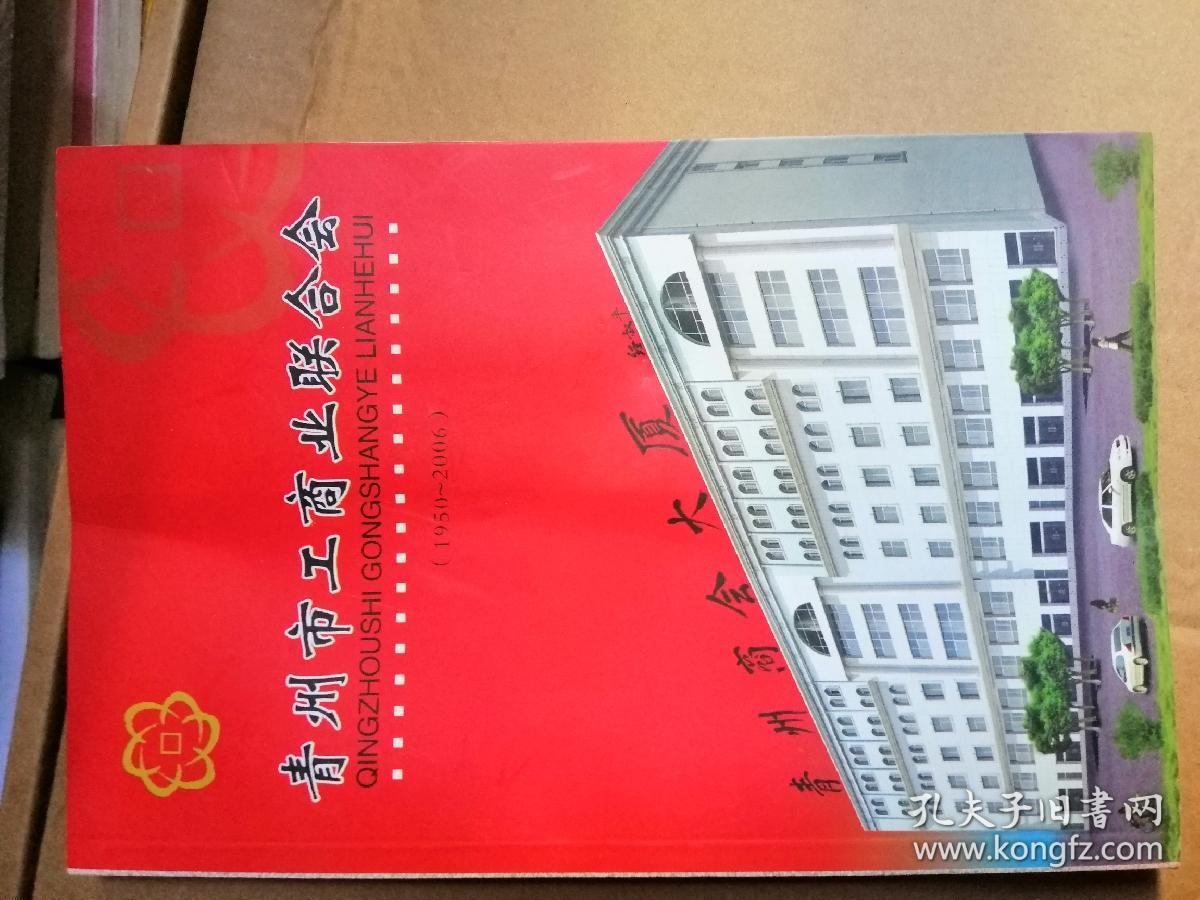 青州市工商业联合会