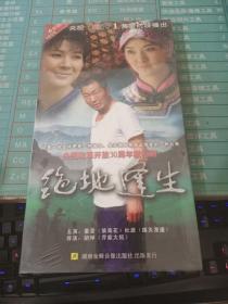 DVD绝地逢生 4片装