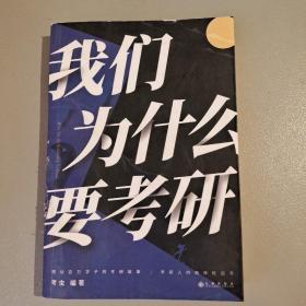 我们为什么要考研?考虫编耆,北京九州出版社。
