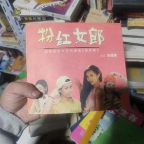 粉红女郎:朱德庸漫画作品陈好签名版