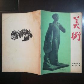 美术 1965年第1期