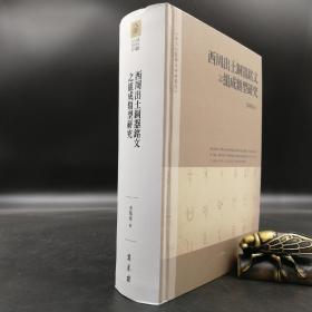 台湾万卷楼版 李珮瑜《西周出土銅器銘文之組成類型研究》(精裝本)