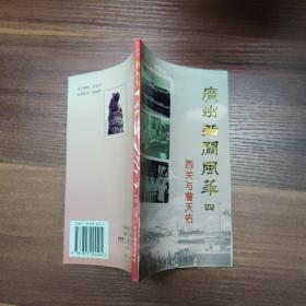 广州西关风华--四册全-一:西关名胜古迹、二:西关地名掌故、三: 西关名人选介、四:西关与詹天佑