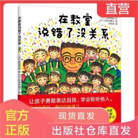 在教室说错了没关系绘本 硬壳精装儿童绘本3-6周岁正版幼儿园硬皮硬面绘本小学生儿童绘本图画书幼儿情绪管理与性格培养绘本书籍