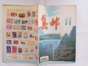 集邮 杂志 1997年第11期