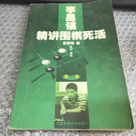 李昌镐精讲围棋死活:第一卷
