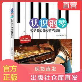 钢琴基础知识 认识钢琴 初学者必备的钢琴知识 林慧珍 钢琴初级教程书钢琴初学者入门教材 零基础钢琴教程教材书籍 南海出版公司YY