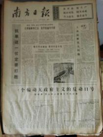 生日报南方日报1977年3月25日(4开四版) 大寨决心抗旱抗到天低头地丰收; 个个当好排头兵,颗颗红心为连队;