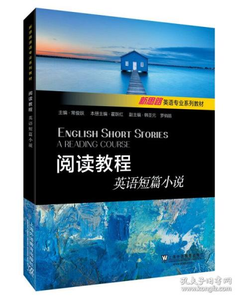 新思路英语专业系列教材:阅读教程:英语短篇小说