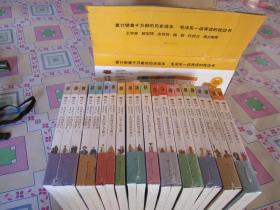 蔡东藩说中国史