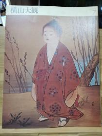 国内现货 日本的名画7.  横山大观  八开软精装画册