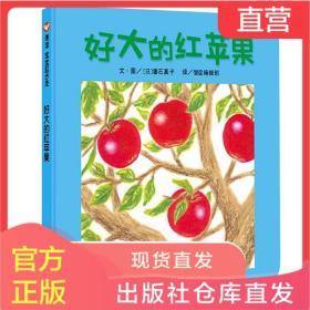 好大的红苹果 信谊 宝宝起步走 日本幼儿园图书馆藏书 儿童启蒙早教认知书 平装绘本图画书 0-3-5-6岁亲子睡前读物 明天出版社DX