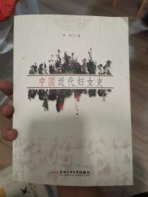 中国近代妇女史