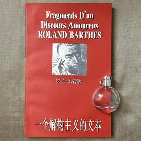 恋人絮语:一个解构主义的文本