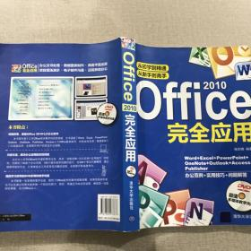 Office 2010完全应用