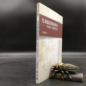 台湾万卷楼版  张伟保《先秦儒家教材研究:以<詩>、<書>為中心》
