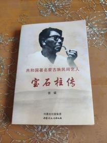 共和国著名蒙古族民间艺人宝石柱传 作者签赠本