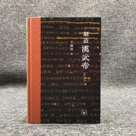 辛德勇 签名钤印《制造汉武帝(增订本)》(精装) 包邮(不含新疆、西藏)