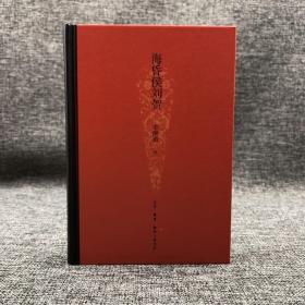辛德勇 签名钤印《海昏侯刘贺》(精装本) 包邮(不含新疆、西藏)