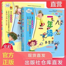 一年级的小豆豆+一年级的小朵朵全套2册注音全彩美绘版一年级课外书阅读儿童书籍7-9-12岁儿童文学读物校园小说故事书正版畅销书