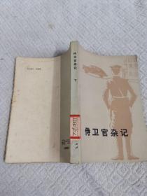 侍卫官杂记(下)
