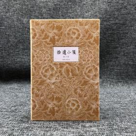 陈子善签名钤印《拾遗小笺》(布面精装)   包邮(不含新疆、西藏)