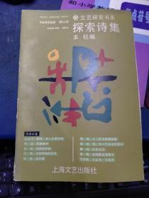 文艺探索书系:探索诗集(私藏品较好