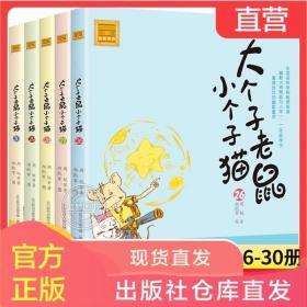大个子老鼠小个子猫注音版全套5本第26-30册周锐一年级课外书二三年级小学生课外阅读书籍老师推荐儿童读物大个子老鼠和小个子猫