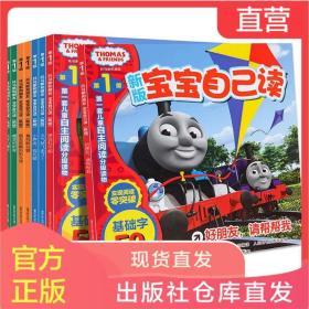 全套8册托马斯和朋友新版宝宝自己读儿童自主阅读分级读物识字图画故事书拼音认读托马斯书3-6岁幼儿园绘本连环画小学生课外读物TQ