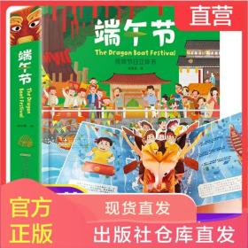 端午节绘本 中国传统节日立体书儿童3d立体书3-6周岁亲子阅读5-8岁故事书幼儿园传统文化启蒙早教益智玩具书籍 端午节的故事礼品书