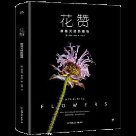 花赞:濒临灭绝的植物