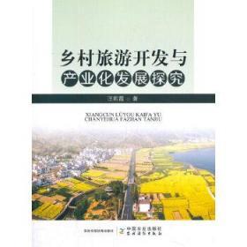 乡村旅游开发与产业化发展探究