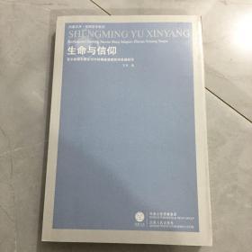生命与信仰:克尔凯郭尔假名写作时期基督教哲学思想研究