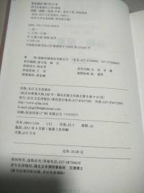 世界文学名著典藏:汤姆·琼斯(全译本)    原版内页干净