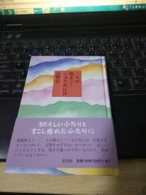 日文原版64开硬精装   二人?睦???????