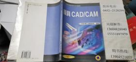 模具CAD/CAM  16开本   包邮挂费