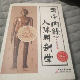 黄帝内经人体解剖学(一版一印 含光盘)