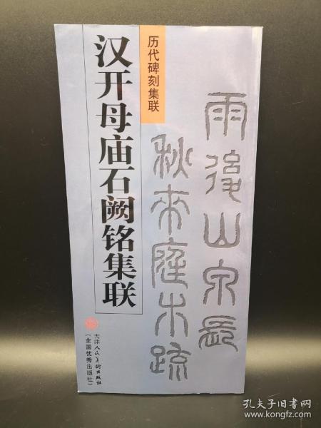 汉开母庙石阙铭集联:中国古典文学海外珍稀本(孤本)文库