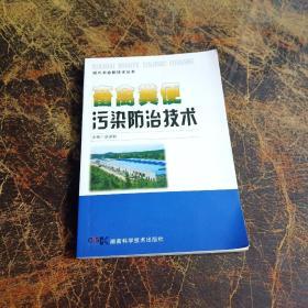 现代农业新技术丛书:畜禽粪便污染防治技术