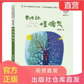树的怪脾气 彩图注音版 百年百部中国儿童文学经典书系 一二年级小学生课外阅读必读书籍带拼音的儿童成长励志童话故事书6-12岁 CJ