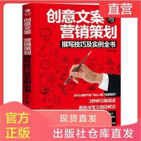 创意文案与营销策划撰写技巧及实例全书 分析用户心理学行为销售技巧 掌握有趣的创意想法与策划销售市场营销广告营销书籍畅销书ZS