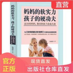 妈妈的软实力孩子的硬功夫 这10类妈妈 教出的孩子必成大器 与好妈妈胜过好老师不谋而合的家教智慧育儿书籍 正面管教儿童心理学KL