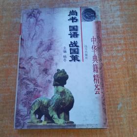 中华典籍精荟 尚书国语战国策