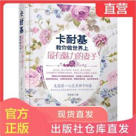 卡耐基教你做世界上最有魅力的妻子 婚姻幸福秘笈 女性励志书籍畅销书 卡耐基写给女人的一生幸福忠告幸福密码 戴尔卡耐基的书籍KL